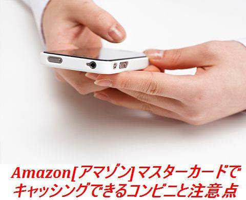 Amazon[アマゾン]マスターカードでキャッシングできるコンビニと注意点