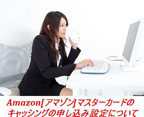 Amazon[アマゾン]マスターカードのキャッシングの申し込み設定について