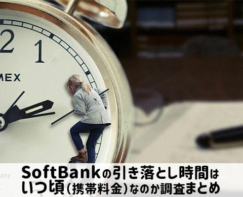 SoftBankの引き落とし時間はいつ頃(携帯料金)なのか調査まとめ